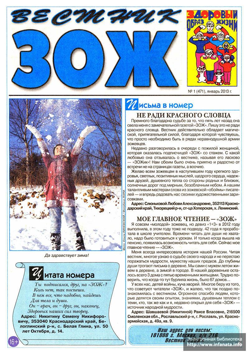 Вестник ЗОЖ №1 (471) 2013 страница 1