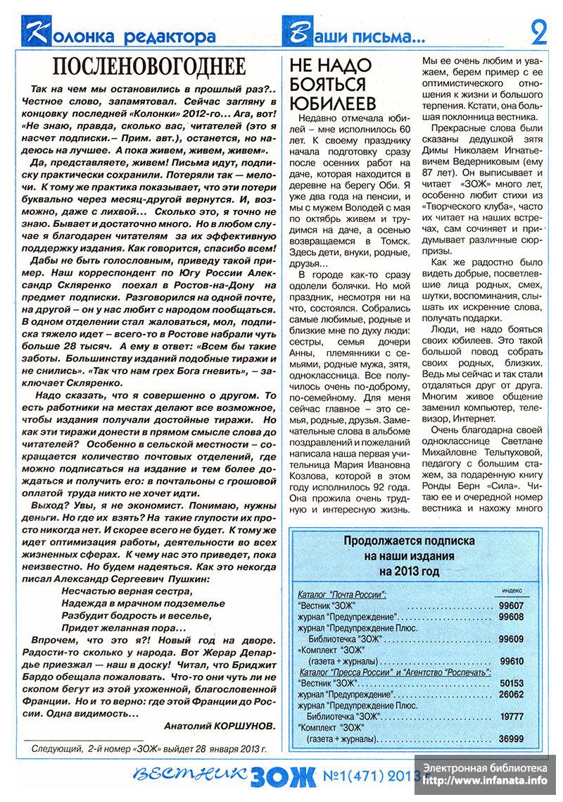Вестник ЗОЖ №1 (471) 2013 страница 2