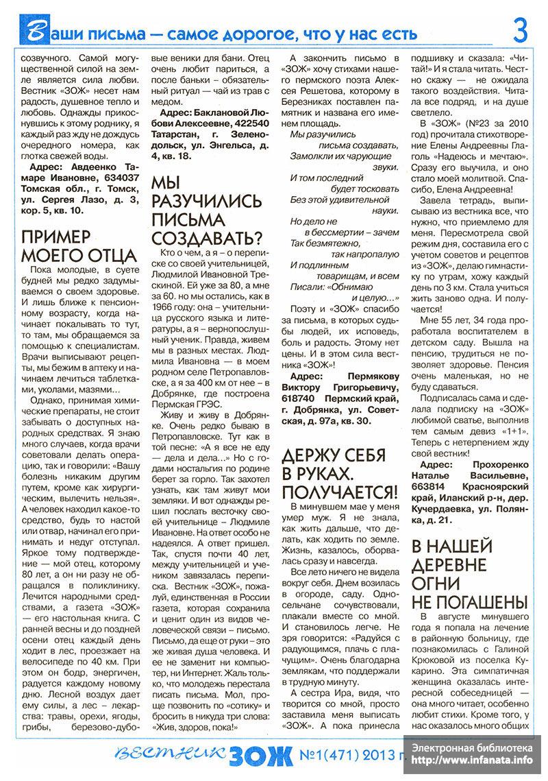 Вестник ЗОЖ №1 (471) 2013 страница 3