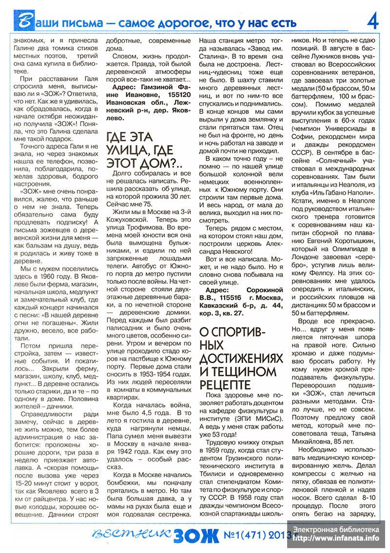 Вестник ЗОЖ №1 (471) 2013 страница 4