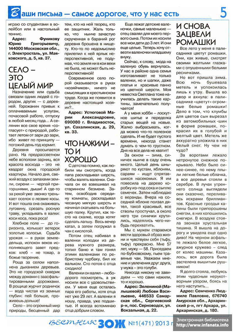 Вестник ЗОЖ №1 (471) 2013 страница 5