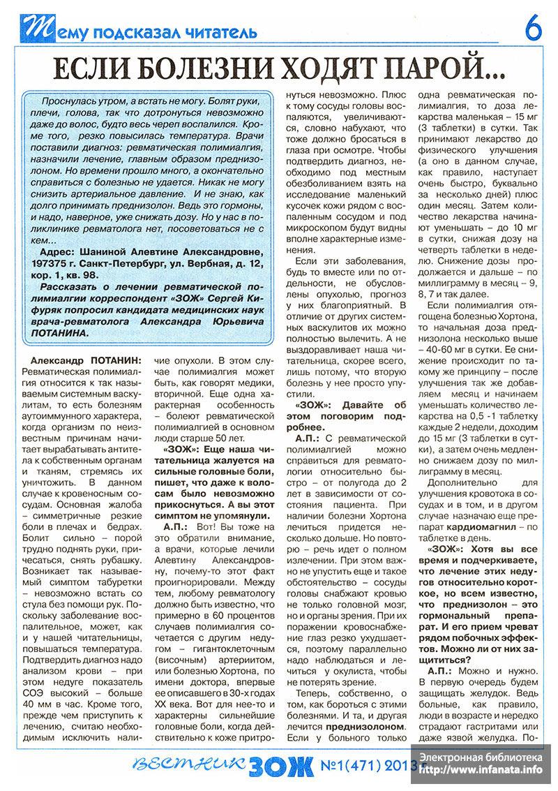 Вестник ЗОЖ №1 (471) 2013 страница 6