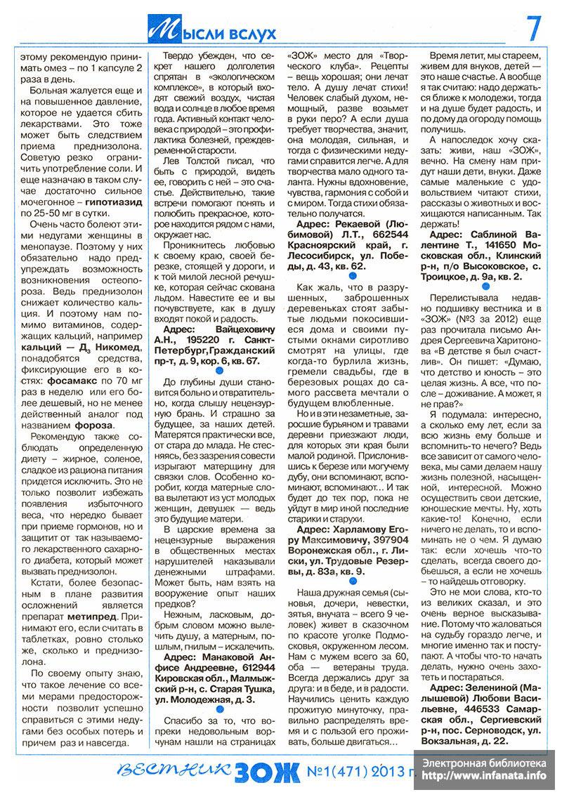 Вестник ЗОЖ №1 (471) 2013 страница 7