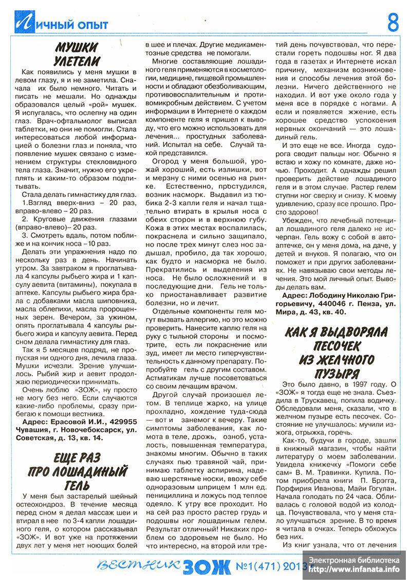 Вестник ЗОЖ №1 (471) 2013 страница 8