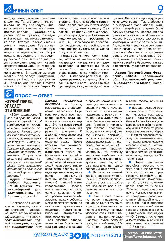 Вестник ЗОЖ №1 (471) 2013 страница 9