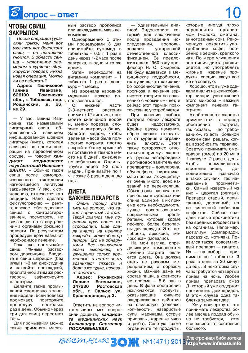 Вестник ЗОЖ №1 (471) 2013 страница 10