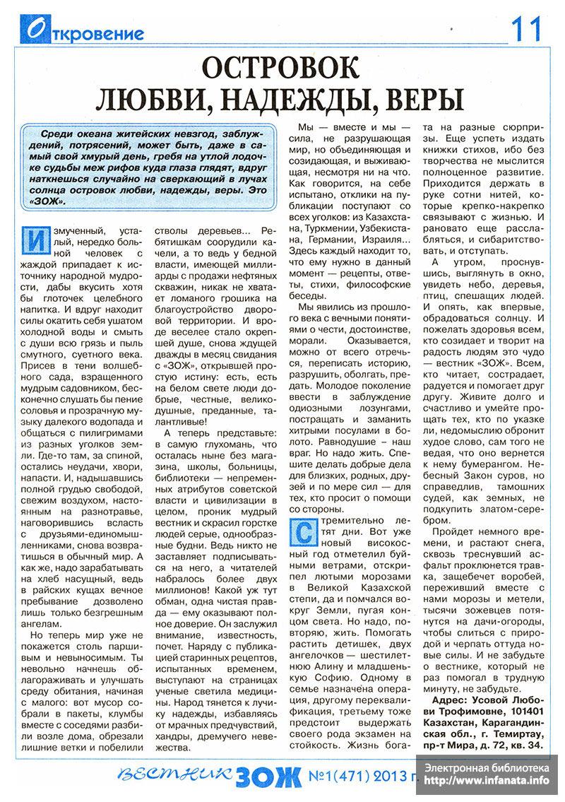 Вестник ЗОЖ №1 (471) 2013 страница 11