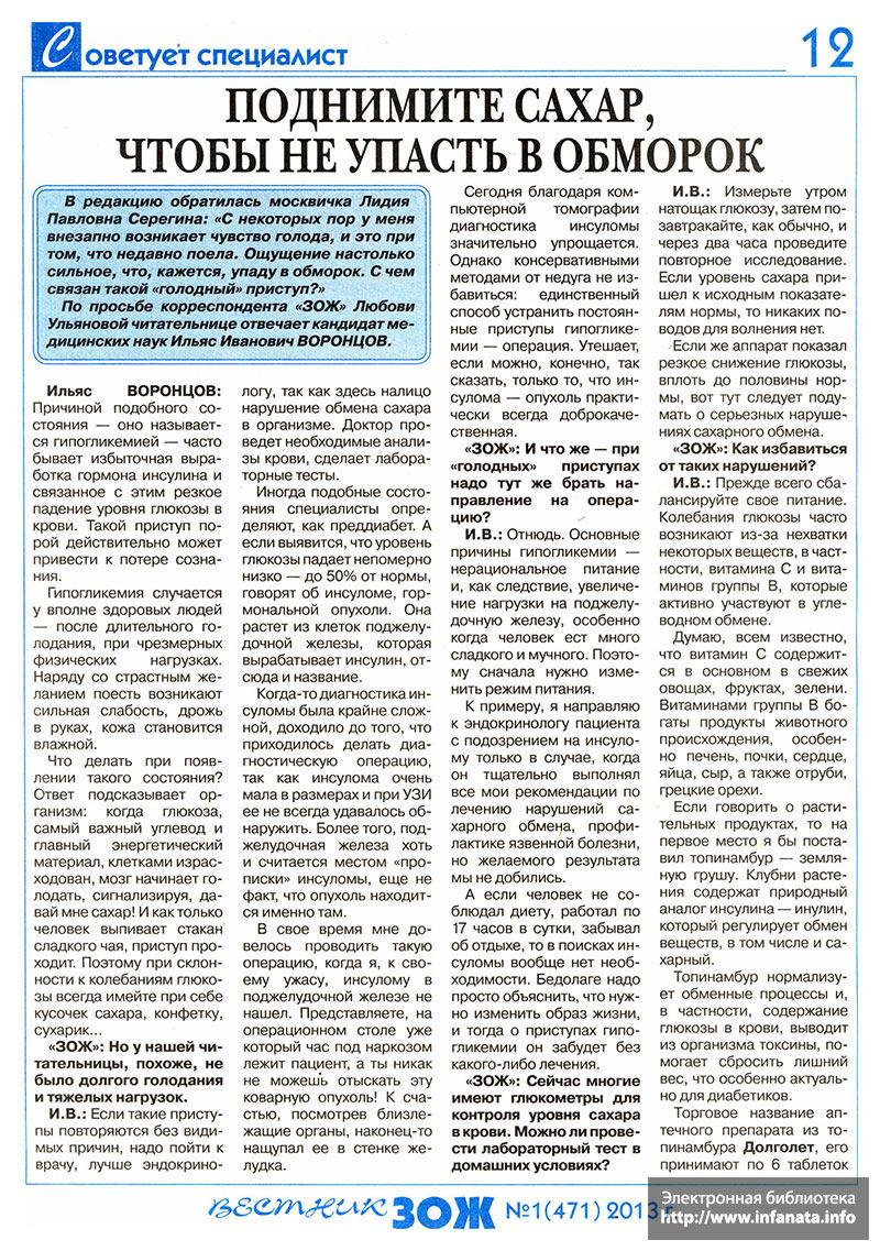 Вестник ЗОЖ №1 (471) 2013 страница 12