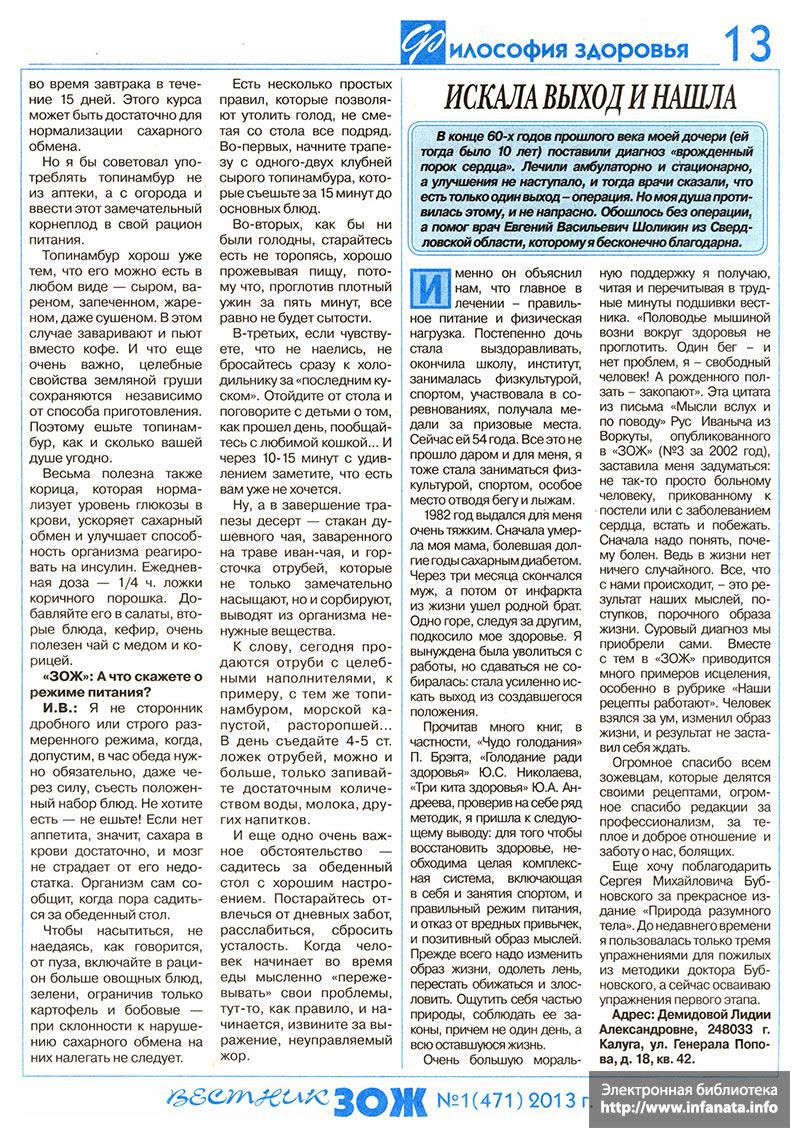 Вестник ЗОЖ №1 (471) 2013 страница 13