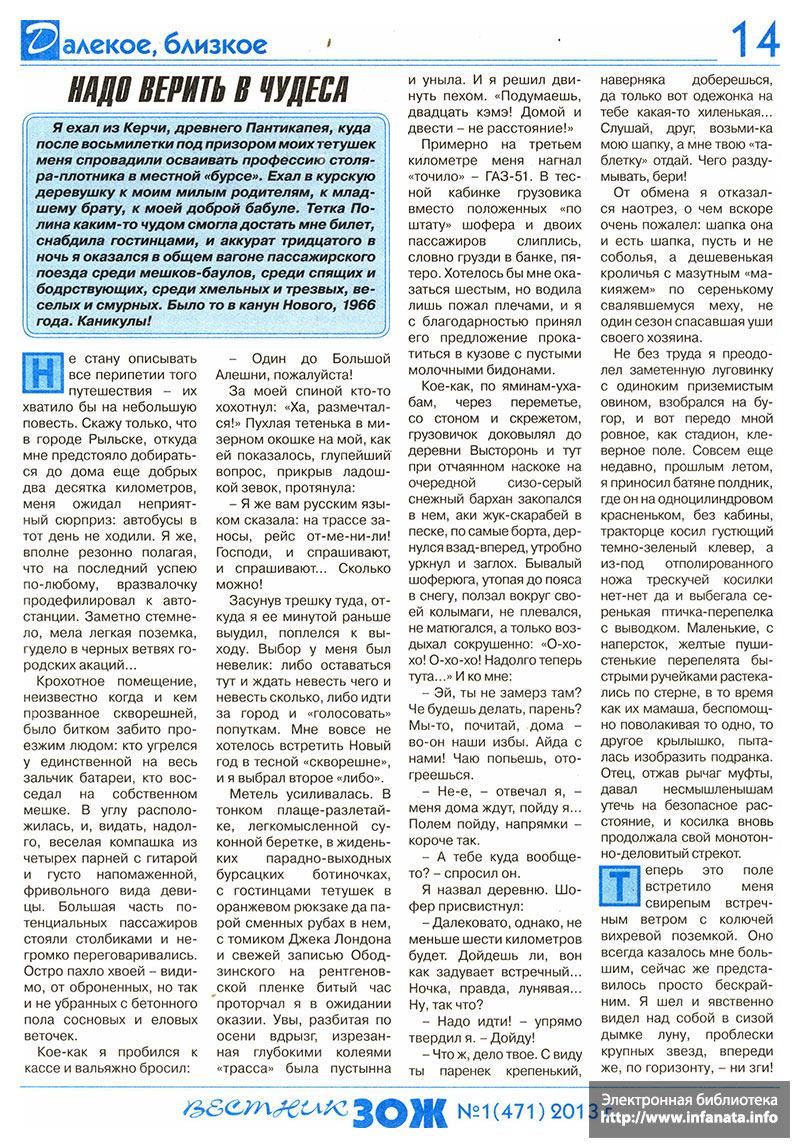 Вестник ЗОЖ №1 (471) 2013 страница 14