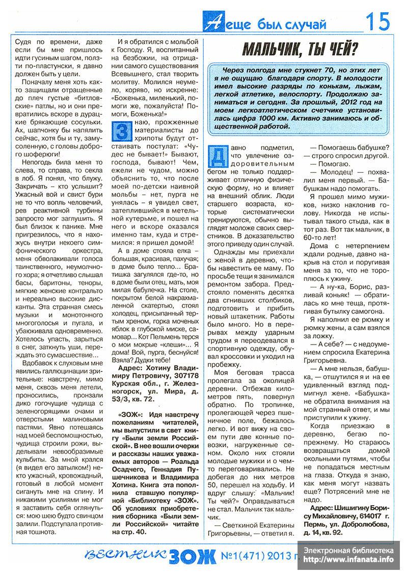 Вестник ЗОЖ №1 (471) 2013 страница 15