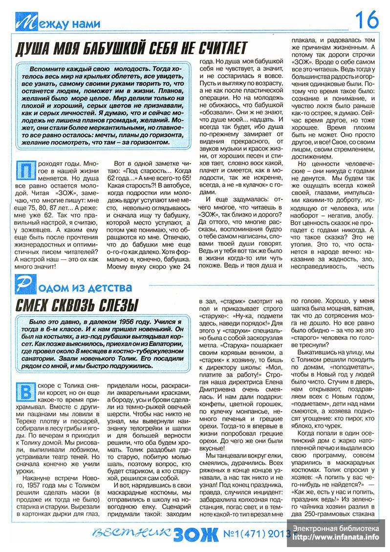 Вестник ЗОЖ №1 (471) 2013 страница 16