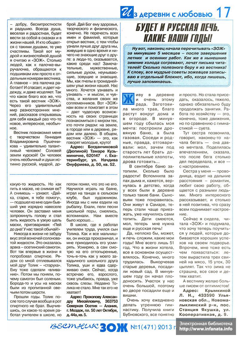 Вестник ЗОЖ №1 (471) 2013 страница 17