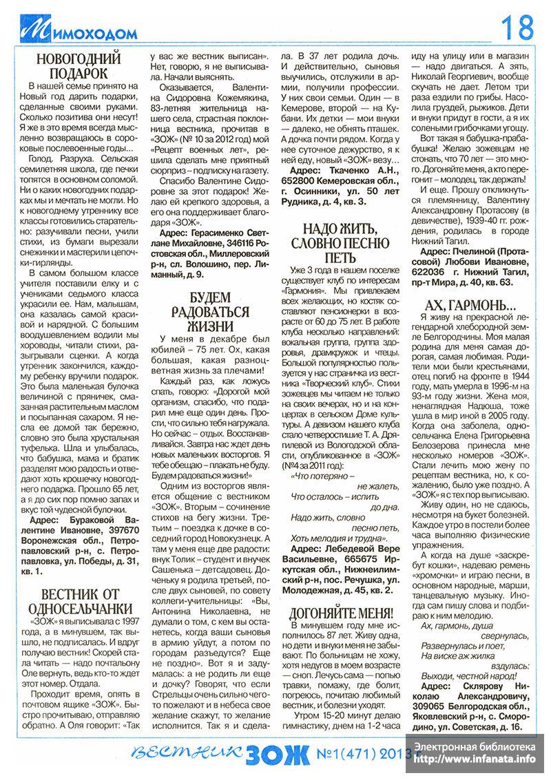 Вестник ЗОЖ №1 (471) 2013 страница 18