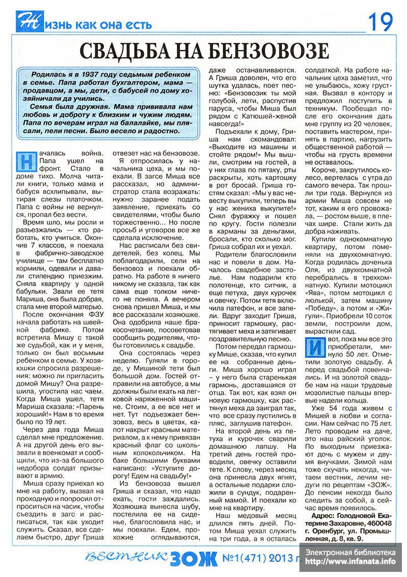 Вестник ЗОЖ №1 (471) 2013 страница 19
