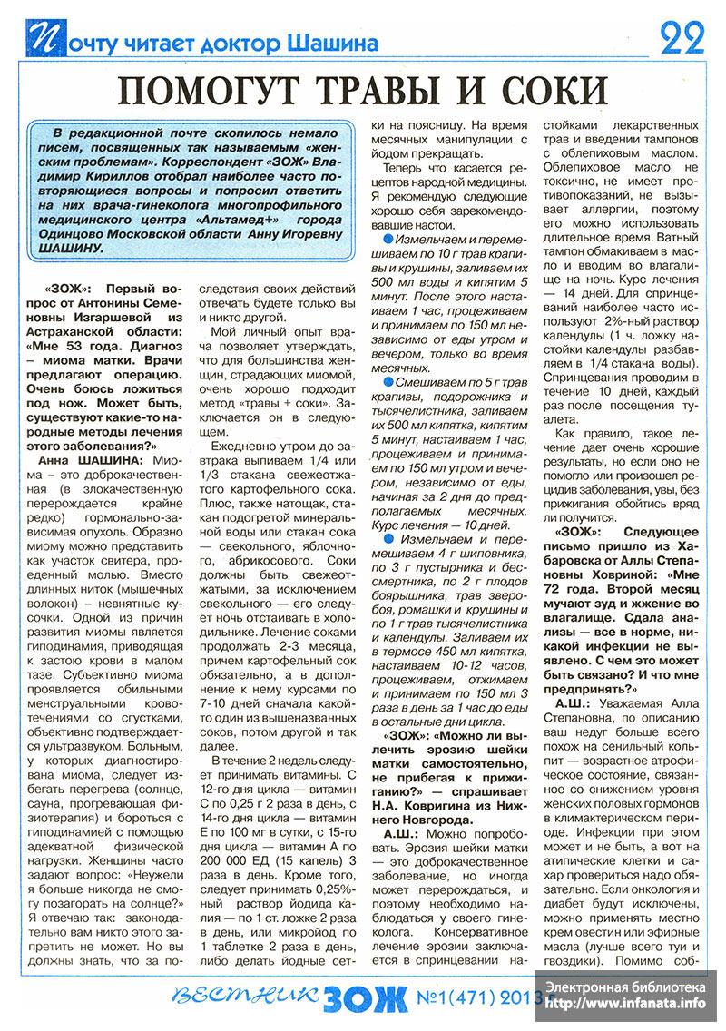 Вестник ЗОЖ №1 (471) 2013 страница 22