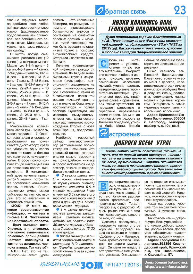 Вестник ЗОЖ №1 (471) 2013 страница 23