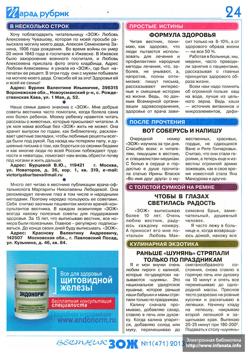 Вестник ЗОЖ №1 (471) 2013 страница 24