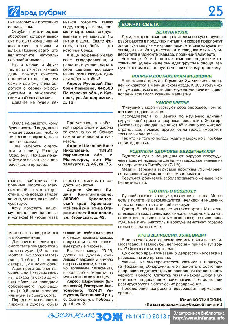 Вестник ЗОЖ №1 (471) 2013 страница 25