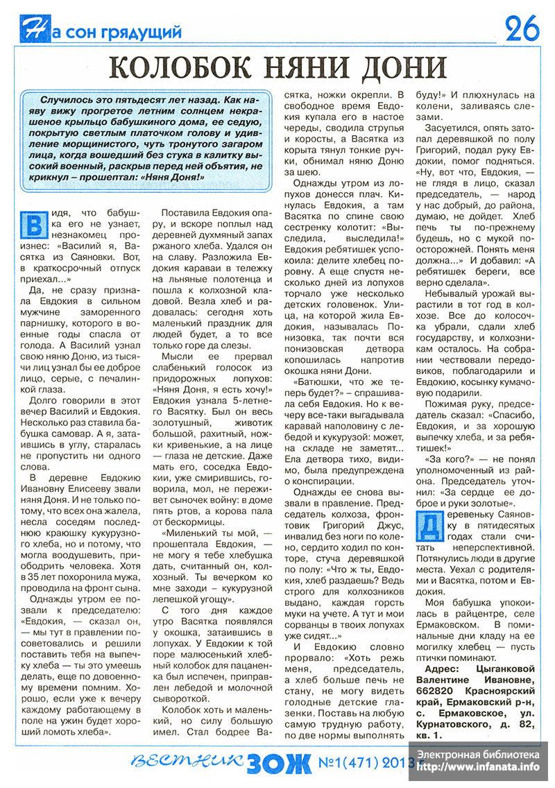 Вестник ЗОЖ №1 (471) 2013 страница 26