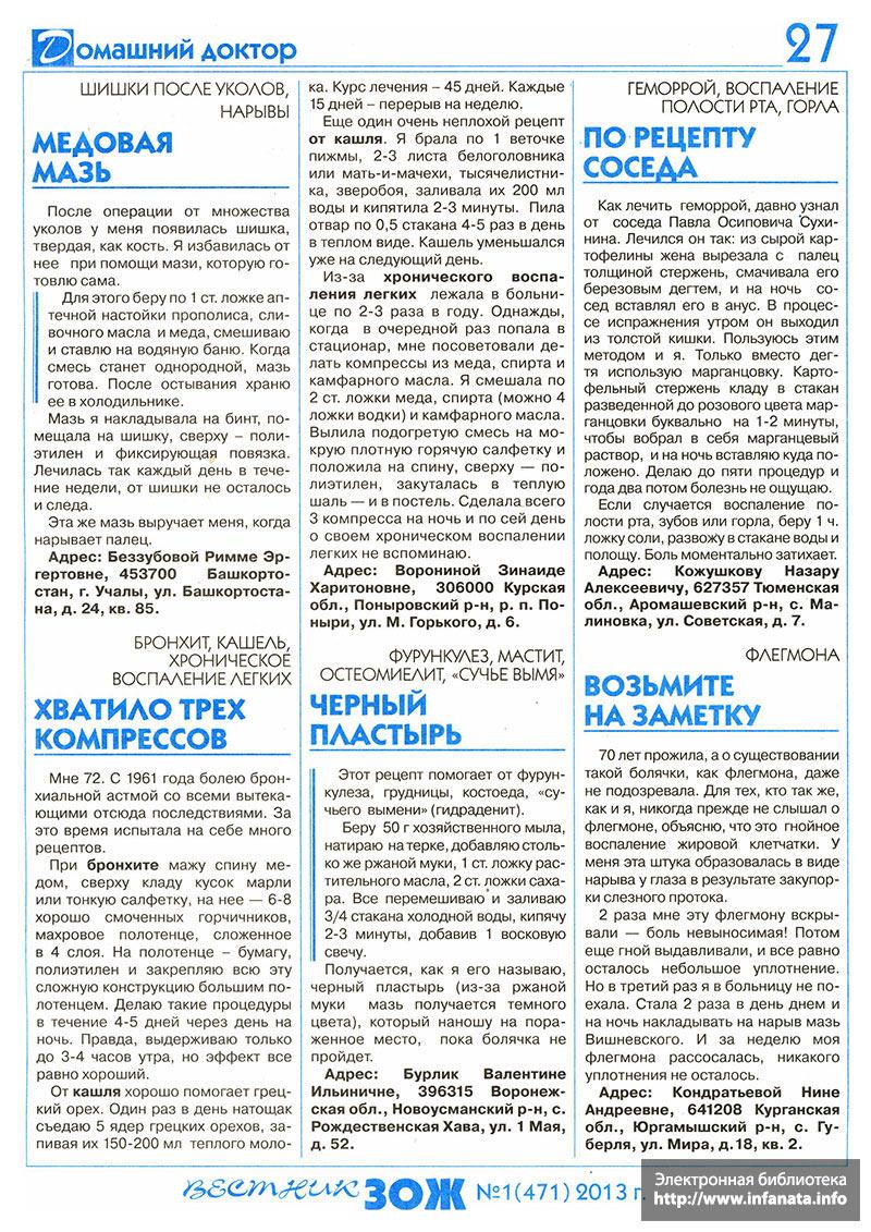 Вестник ЗОЖ №1 (471) 2013 страница 27