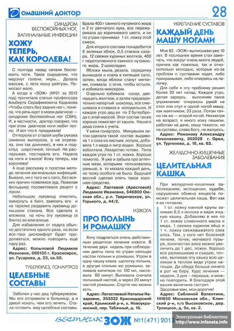 Вестник ЗОЖ №1 (471) 2013 страница 28