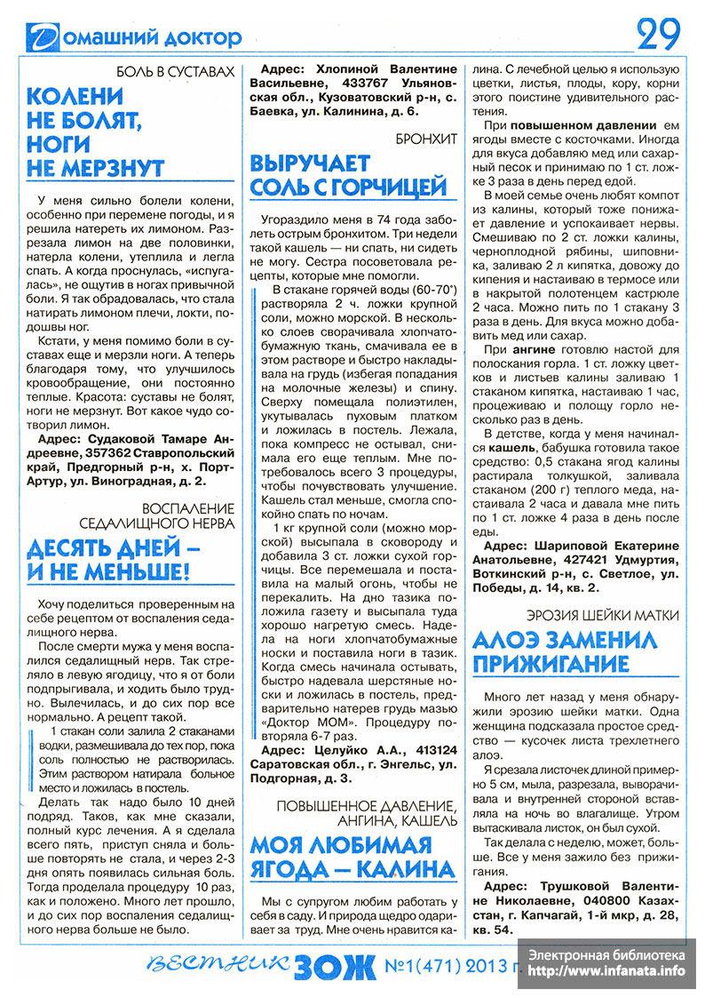 Вестник ЗОЖ №1 (471) 2013 страница 29