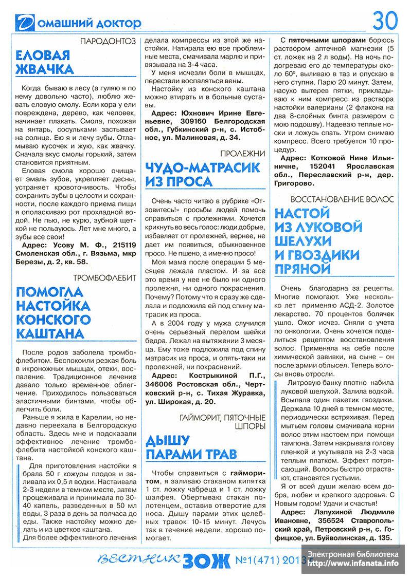 Вестник ЗОЖ №1 (471) 2013 страница 30