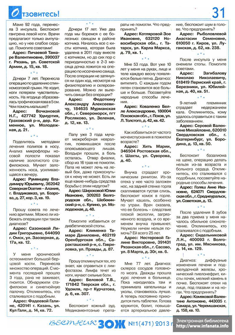 Вестник ЗОЖ №1 (471) 2013 страница 31