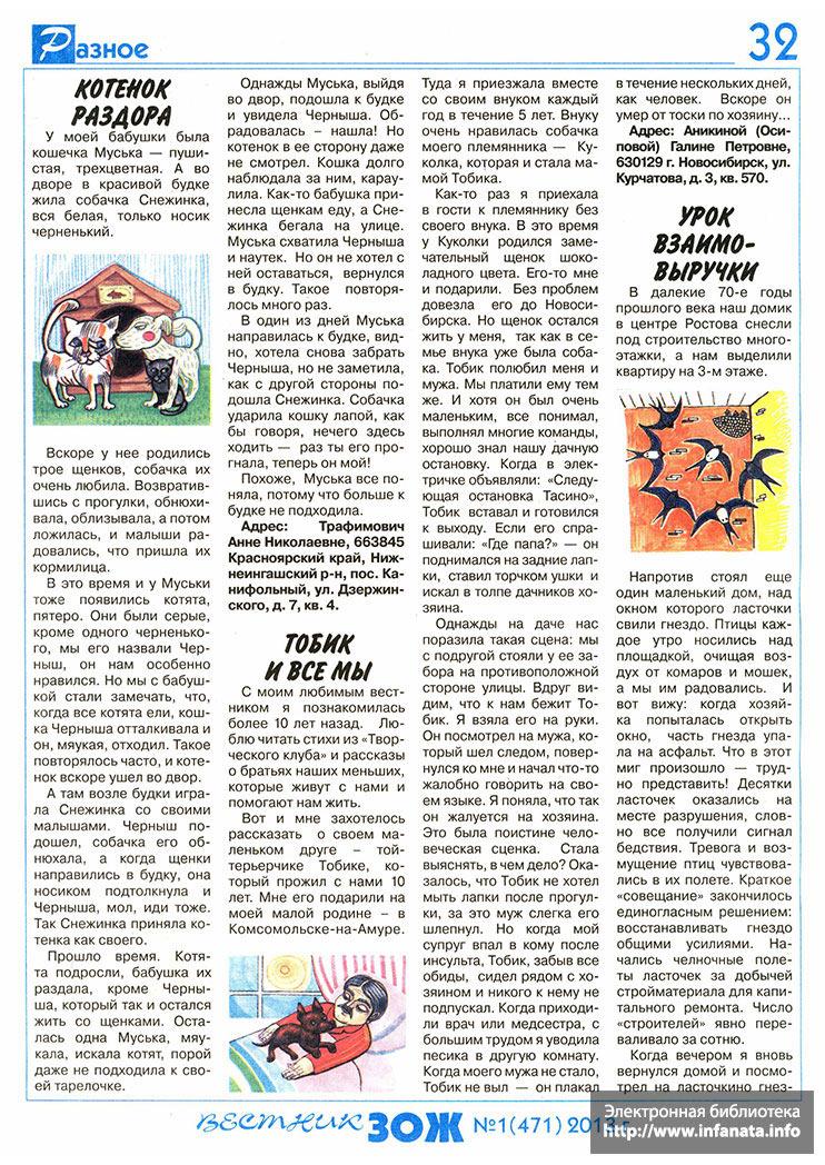 Вестник ЗОЖ №1 (471) 2013 страница 32