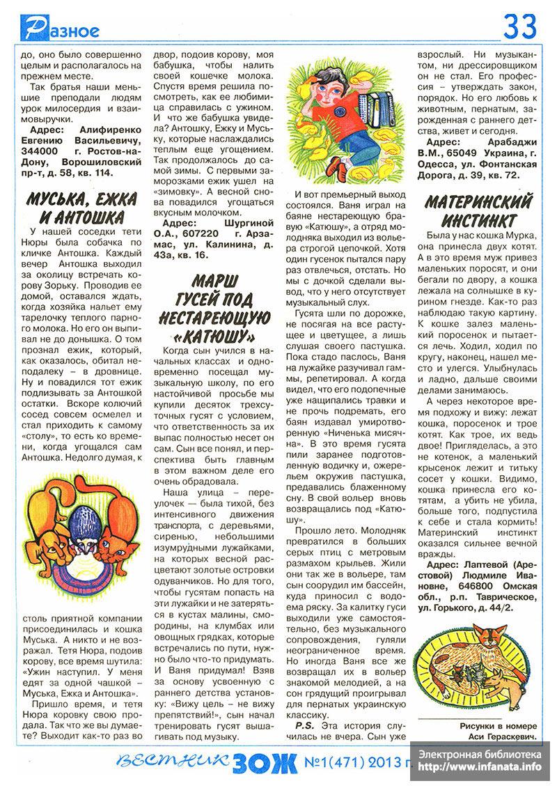Вестник ЗОЖ №1 (471) 2013 страница 33