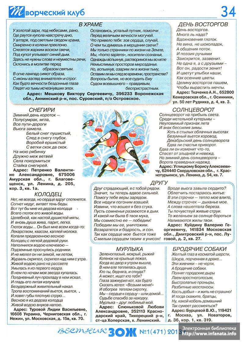 Вестник ЗОЖ №1 (471) 2013 страница 34