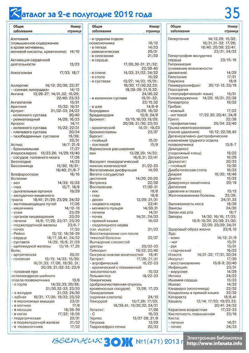 Вестник ЗОЖ №1 (471) 2013 страница 35