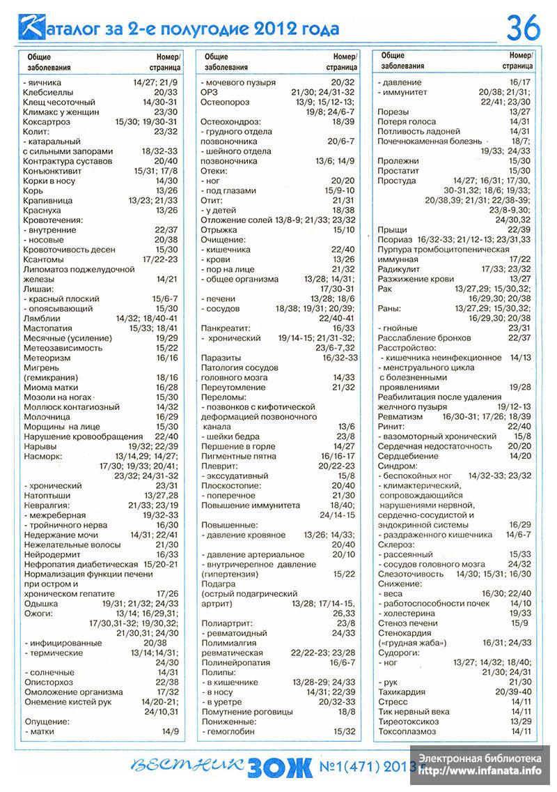 Вестник ЗОЖ №1 (471) 2013 страница 36