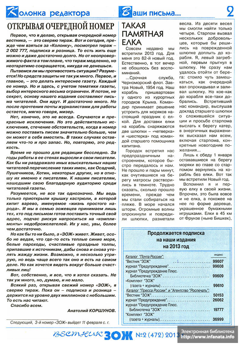 7b5e1ad0b745 ЗОЖ №2 (472) январь 2013   Записи в рубрике ЗОЖ №2 (472) январь 2013 ...