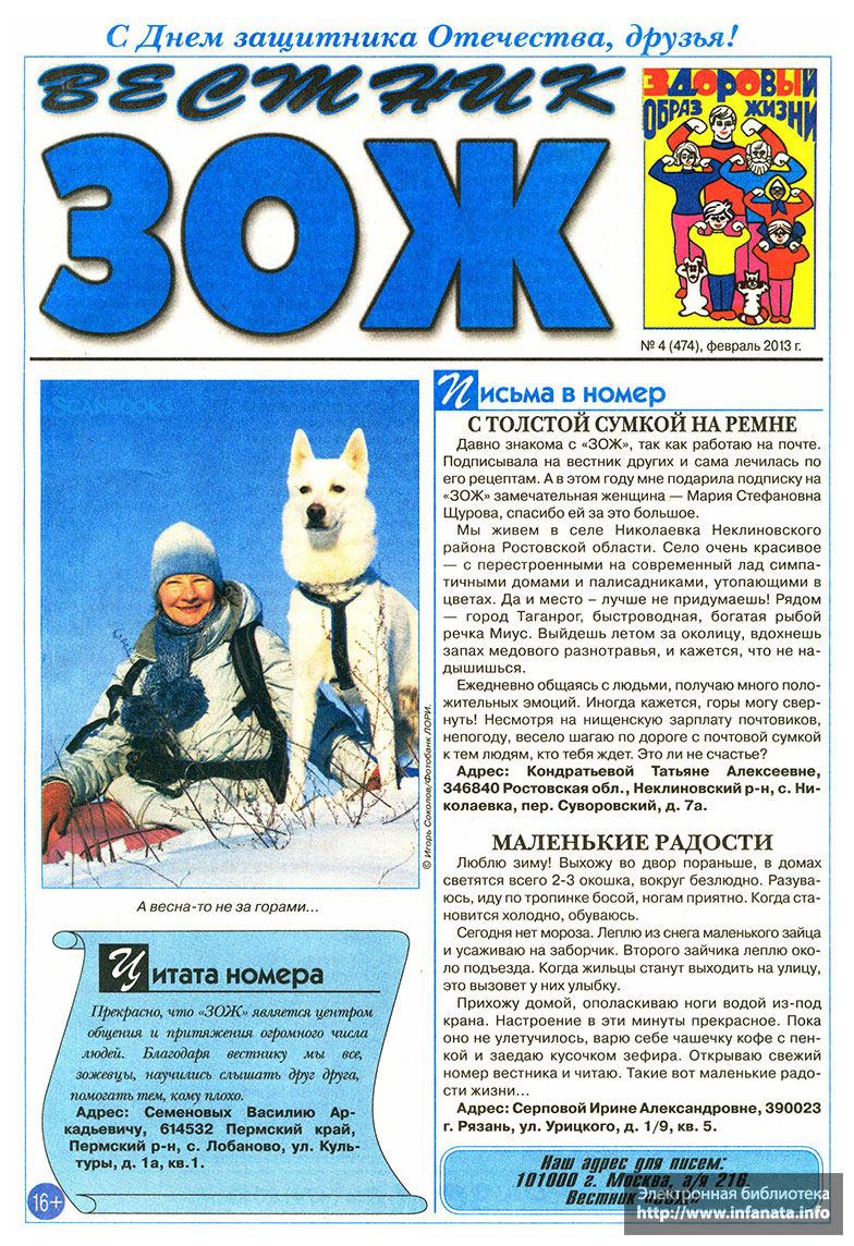 Вестник ЗОЖ №4 (474) 2013 страница 1
