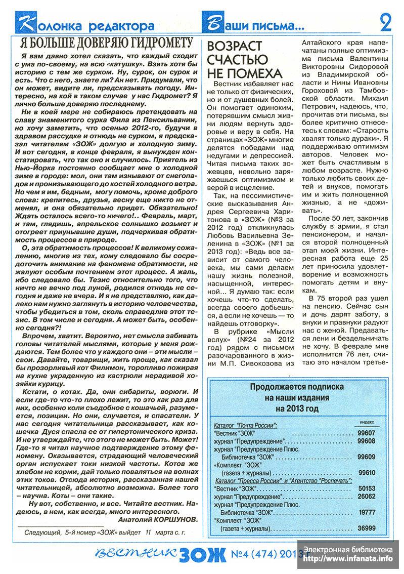 Вестник ЗОЖ №4 (474) 2013 страница 2