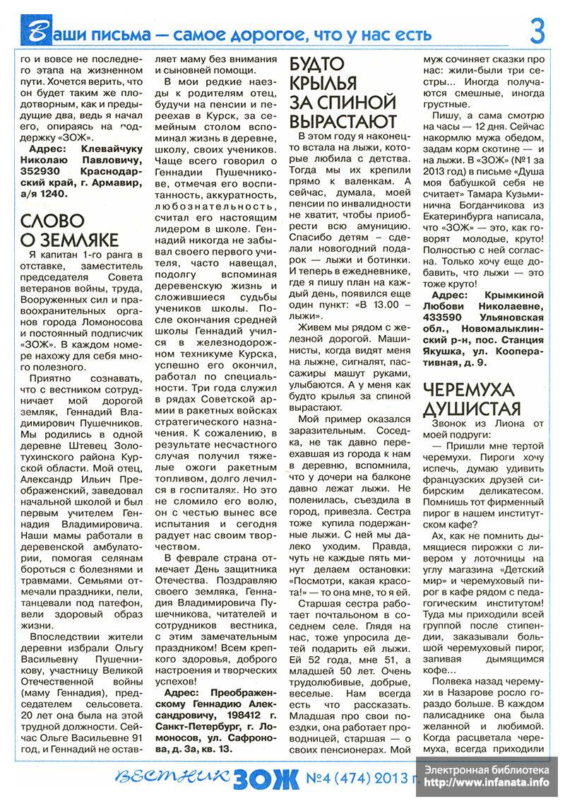 Вестник ЗОЖ №4 (474) 2013 страница 3
