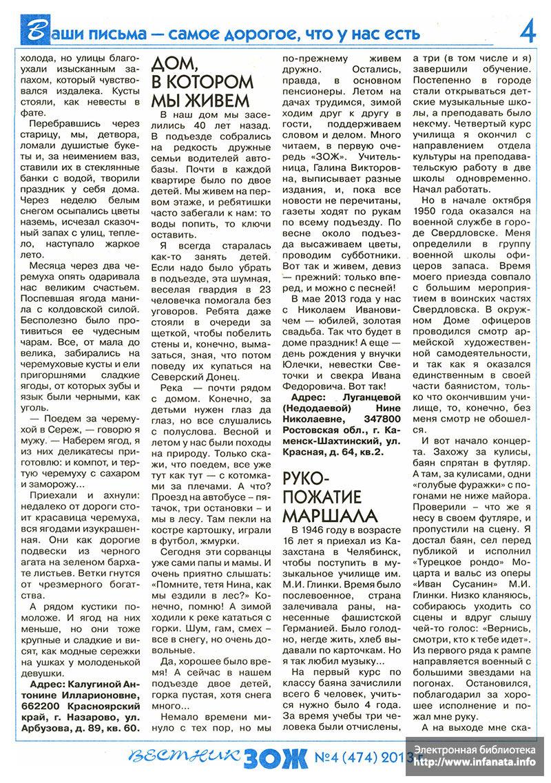 Вестник ЗОЖ №4 (474) 2013 страница 4