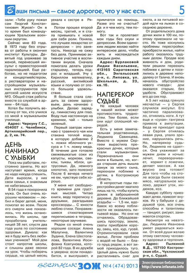 Вестник ЗОЖ №4 (474) 2013 страница 5
