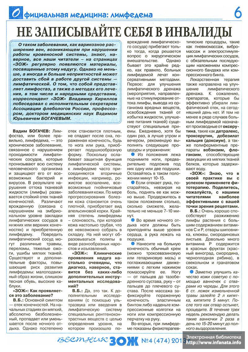 Вестник ЗОЖ №4 (474) 2013 страница 6