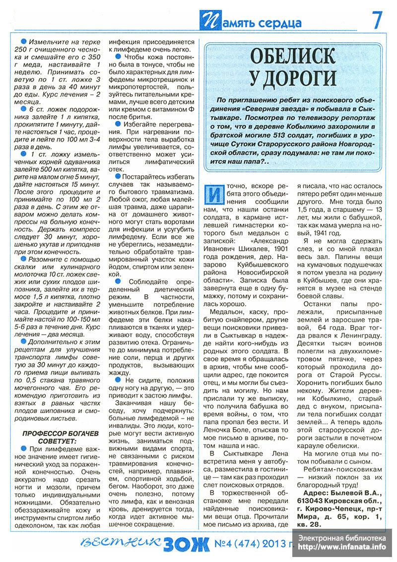 Вестник ЗОЖ №4 (474) 2013 страница 7