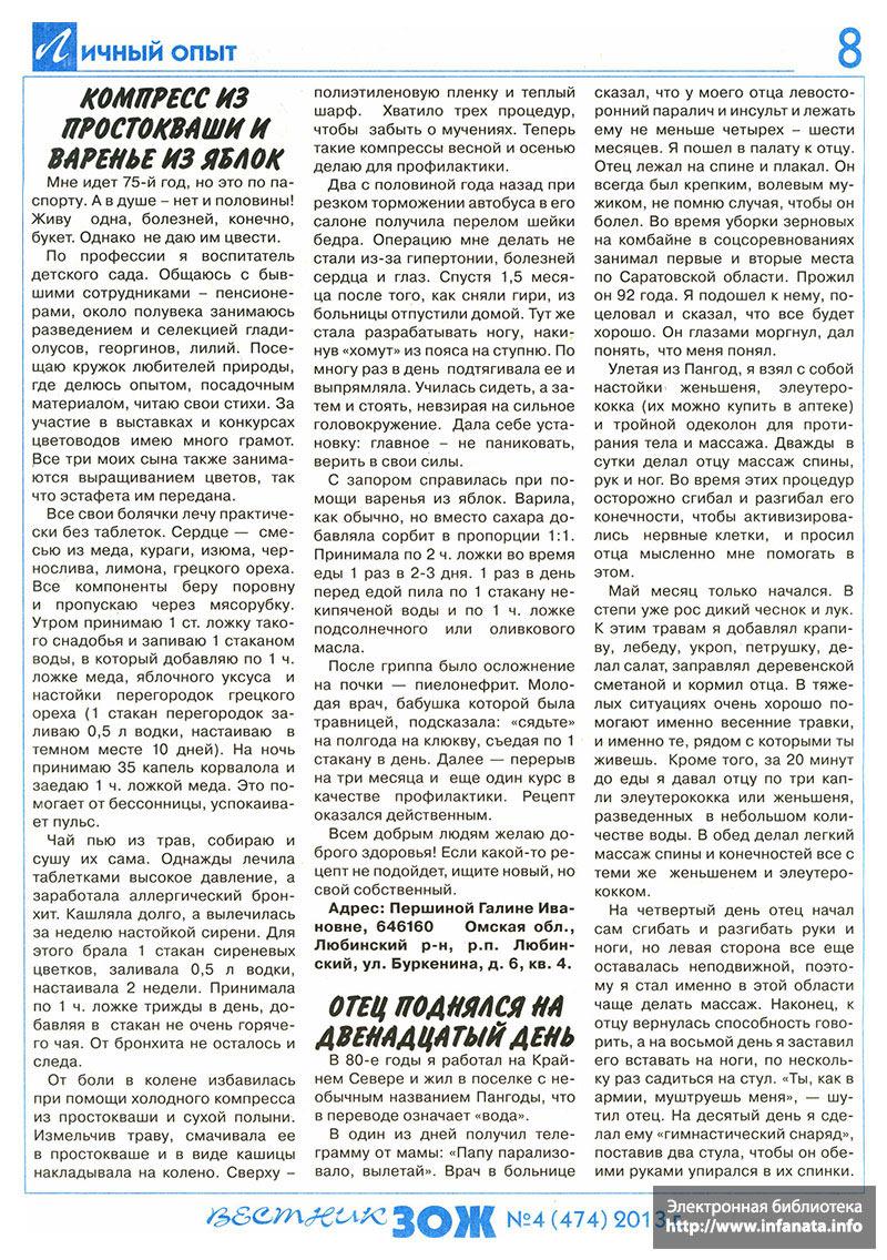 Вестник ЗОЖ №4 (474) 2013 страница 8