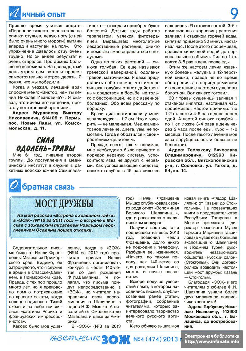 Вестник ЗОЖ №4 (474) 2013 страница 9