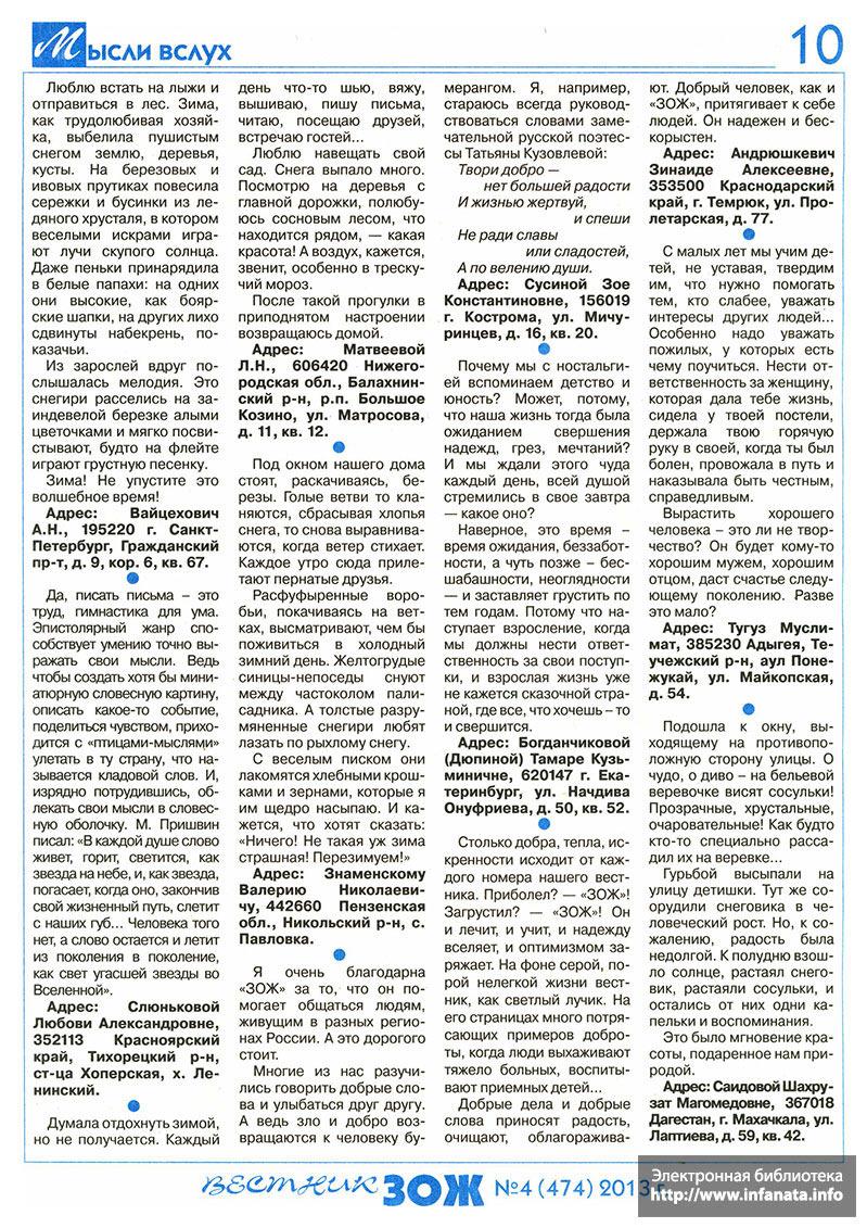 Вестник ЗОЖ №4 (474) 2013 страница 10