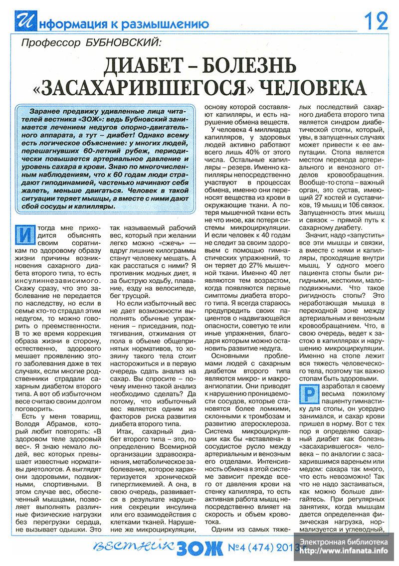 Вестник ЗОЖ №4 (474) 2013 страница 12