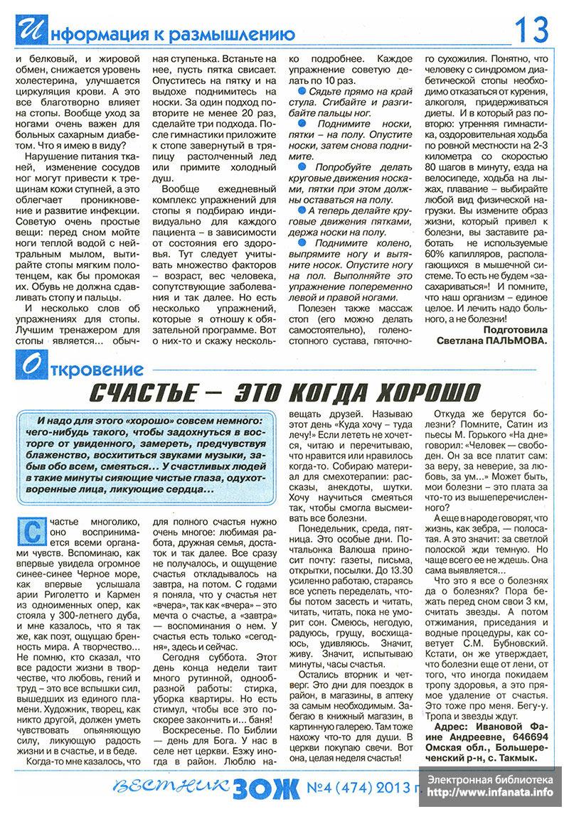 Вестник ЗОЖ №4 (474) 2013 страница 13