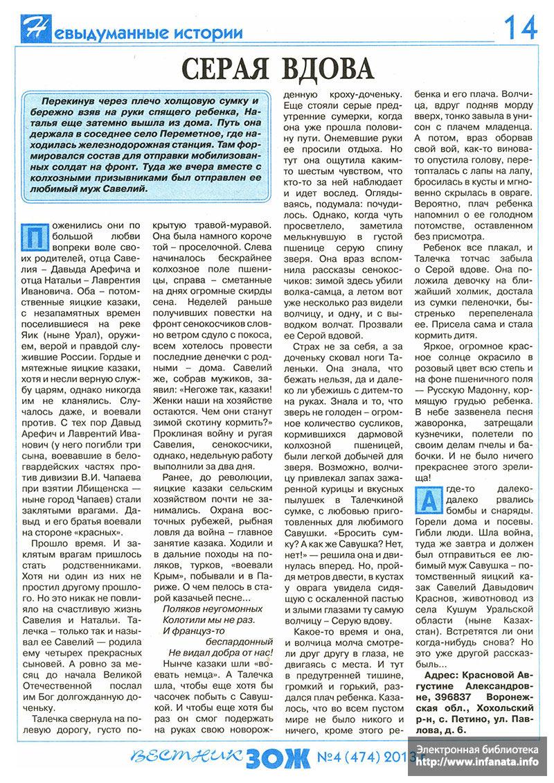 Вестник ЗОЖ №4 (474) 2013 страница 14