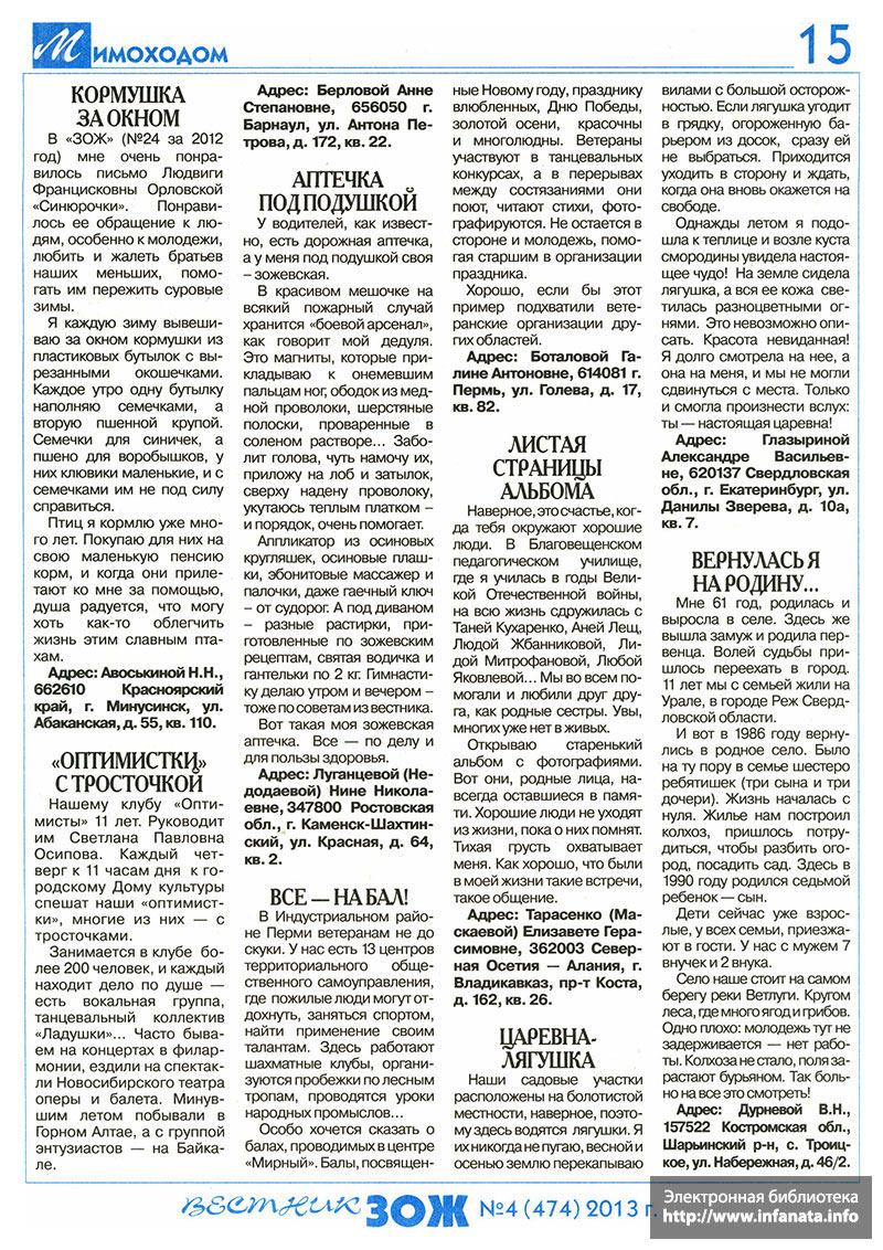 Вестник ЗОЖ №4 (474) 2013 страница 15
