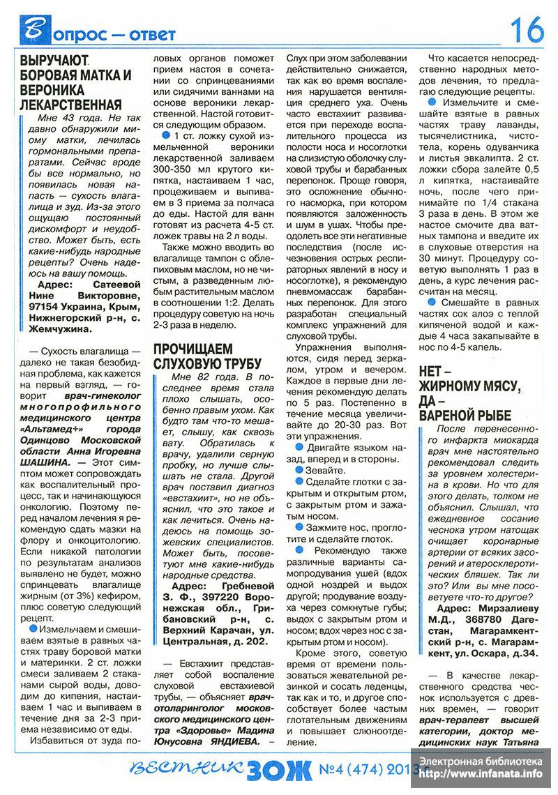 Вестник ЗОЖ №4 (474) 2013 страница 16